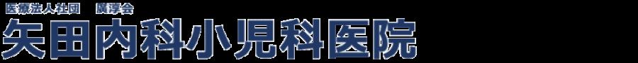 医療法人社団廣淳会 矢田内科小児科医院